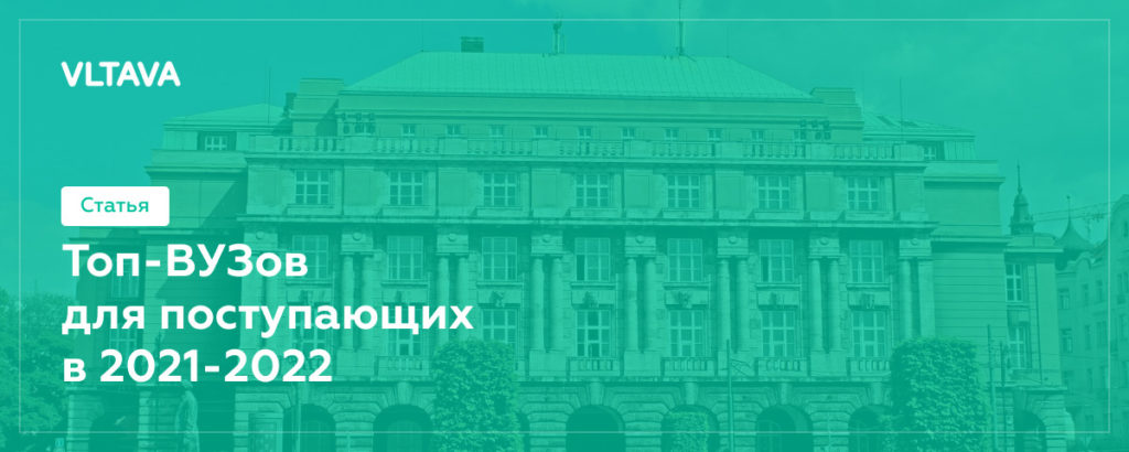 Топ ВУЗов для поступающих в 2021-2022!