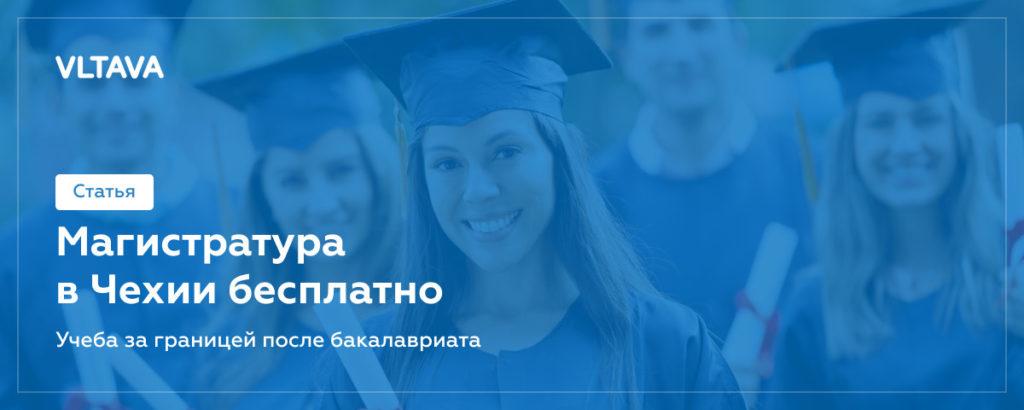 Магистратура в Чехии бесплатно ‒ учеба за границей после бакалавриата