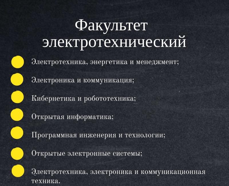 Электротехнический факультет
