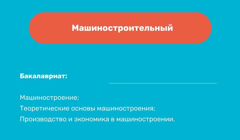 Машиностроительный факультет