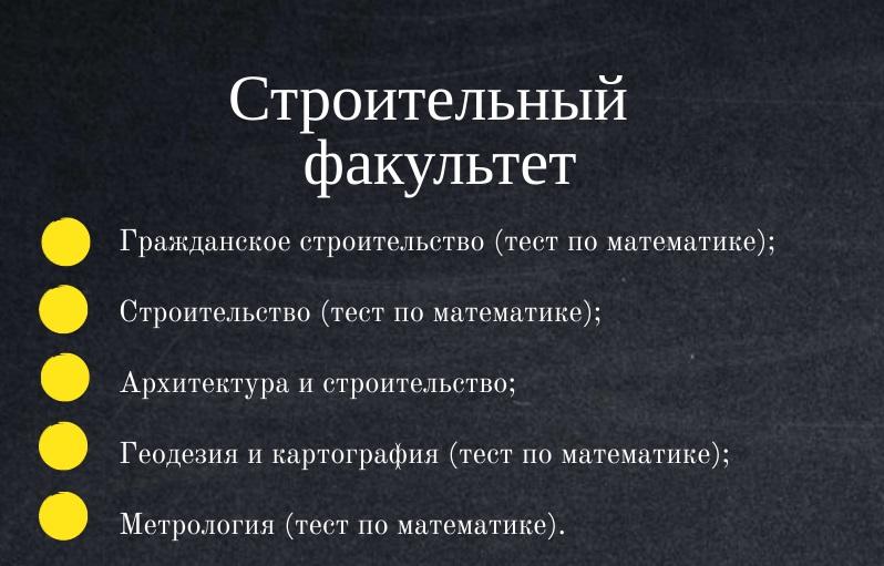 Строительный факультет
