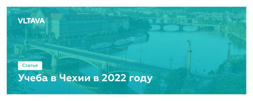 Учеба в Чехии в 2022 году