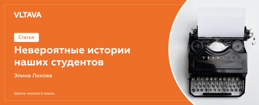 Невероятные истории наших студентов ‒ Элина Лихова