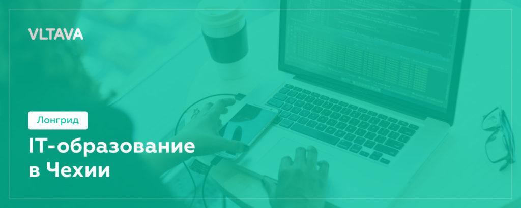 Финансовый вопрос: почему учиться в Чехии не дороже, чем в России