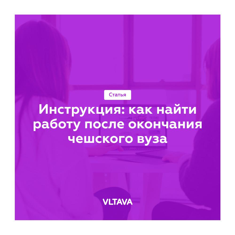 Как найти работу после окончания университета в Чехии