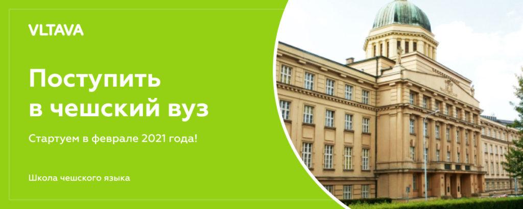 Поступление в чешский вуз: стартуем в феврале 2021 года!