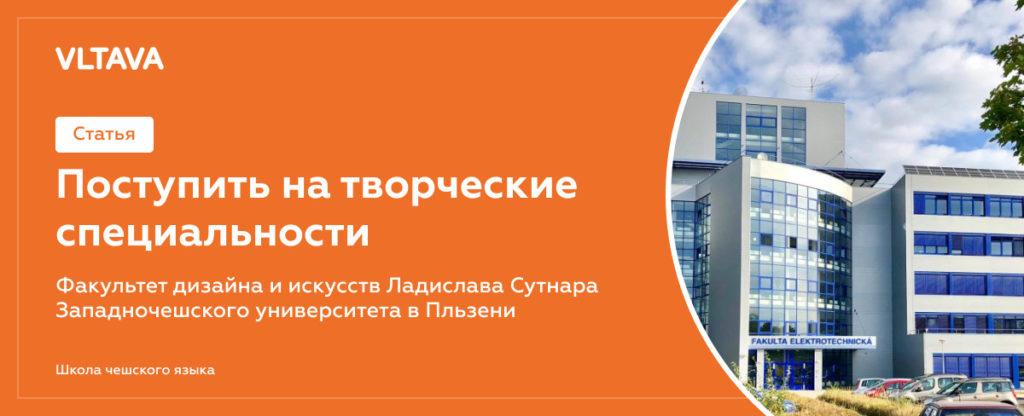 Поступить на творческие специальности: факультет дизайна и искусств Ладислава Сутнара Западночешского университета в Пльзени