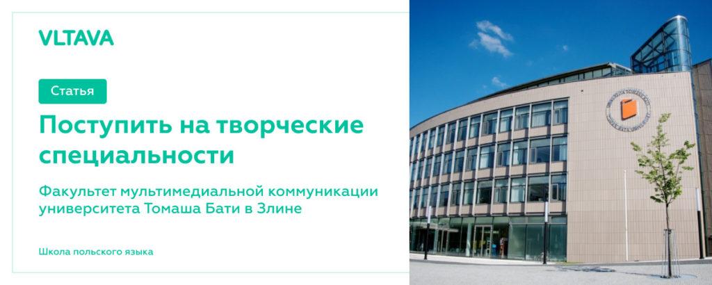 Поступить на творческие специальности: факультет мультимедийной коммуникации университета Томаша Бати в Злине