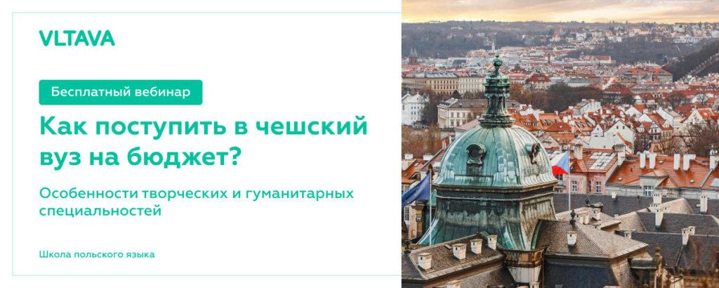 Бесплатный вебинар: Как поступить в чешский вуз на бюджет? Особенности творческих и гуманитарных специальностей