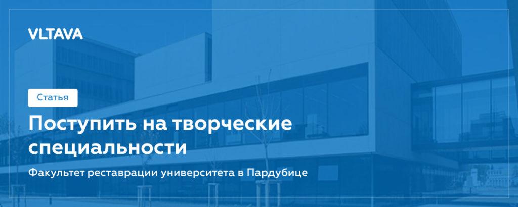 Поступить на творческие специальности: факультет реставрации Университета в Пардубице