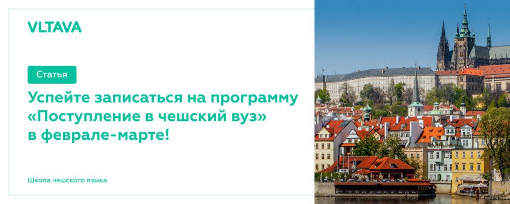 """Успейте записаться на программу """"Поступление в чешский вуз"""" в феврале-марте!"""