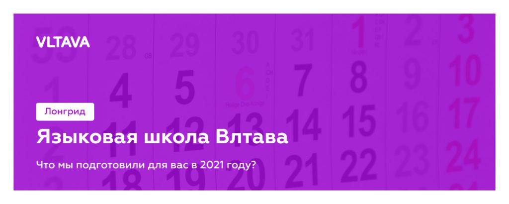 Языковая школа Влтава: что мы подготовили для вас в 2021 году?