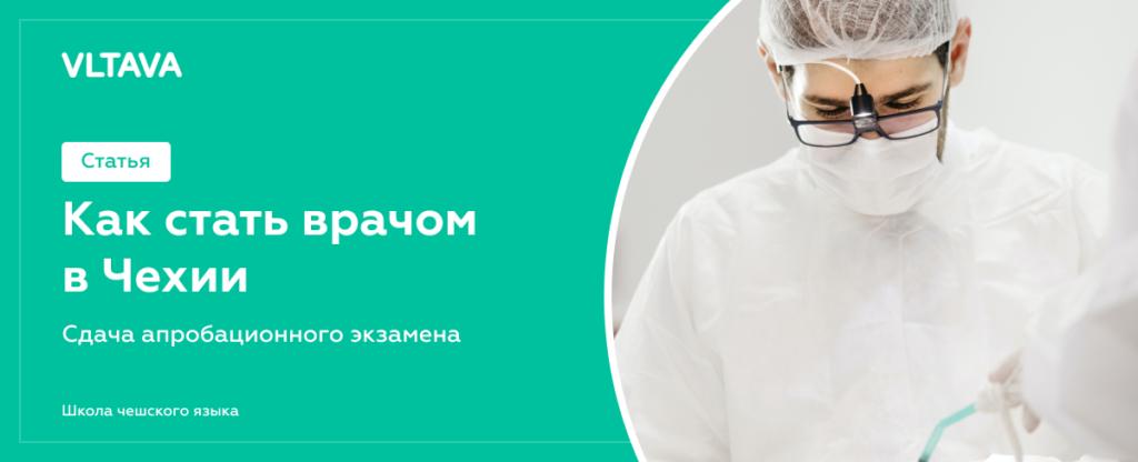 Как стать врачом в Чехии: сдача апробационного экзамена