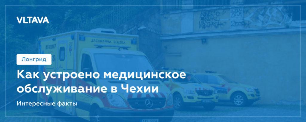 Как устроено медицинское обслуживание в Чехии: интересные факты