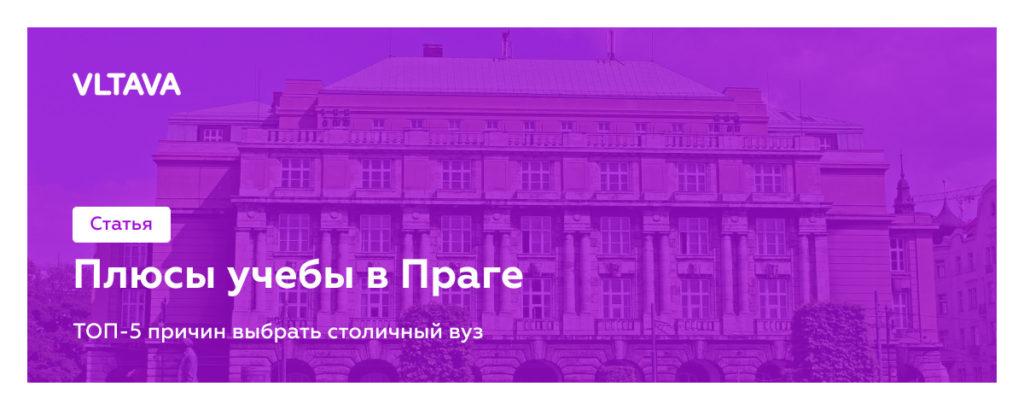 Плюсы учебы в Праге: ТОП-5 причин выбрать столичный вуз