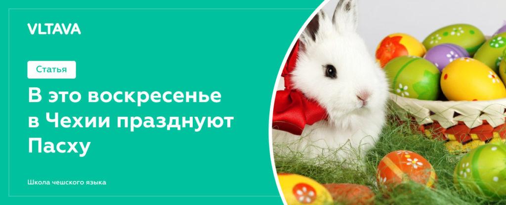 В это воскресенье в Чехии празднуют Пасху