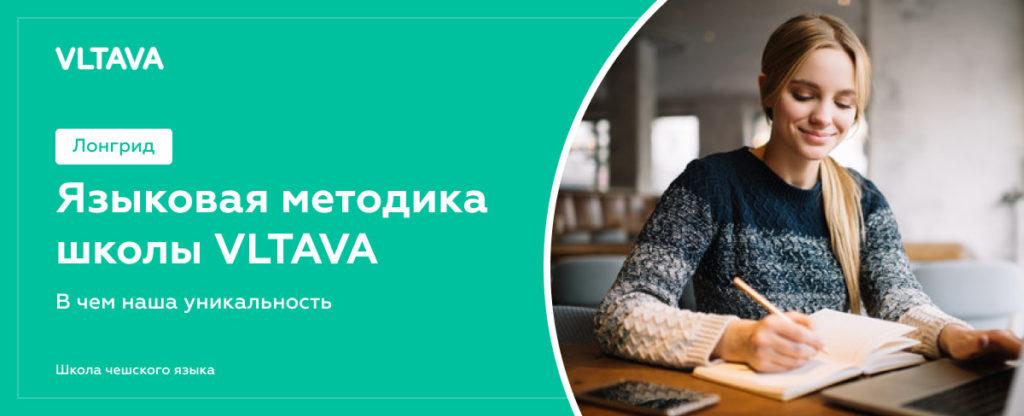 Языковая методика школы VLTAVA: в чем наша уникальность