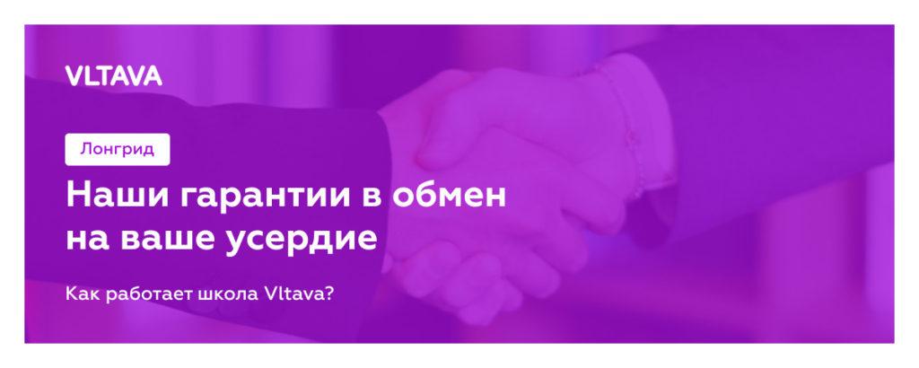 Наши гарантии в обмен на ваше усердие: как работает школа Vltava
