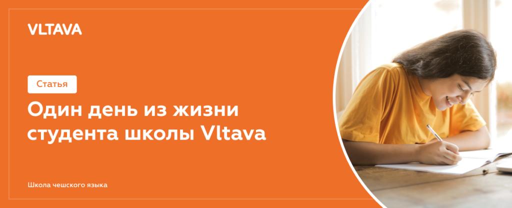 Один день из жизни студента школы Vltava