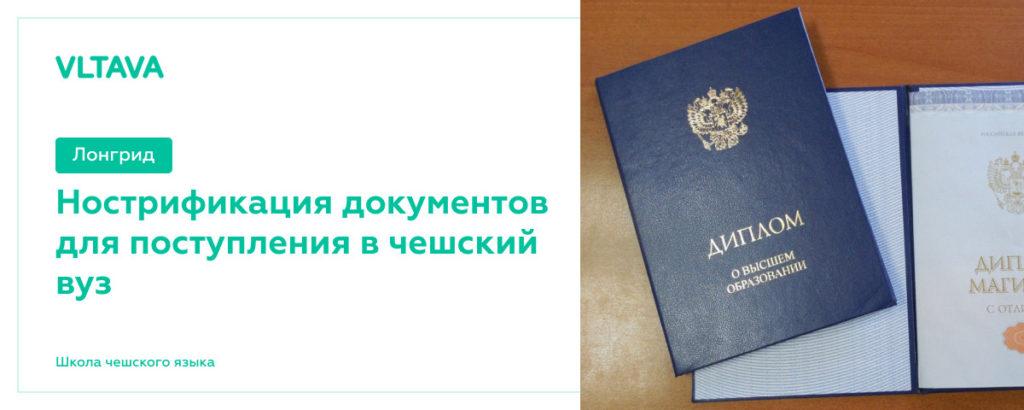 Нострификация документов для поступления в чешский вуз