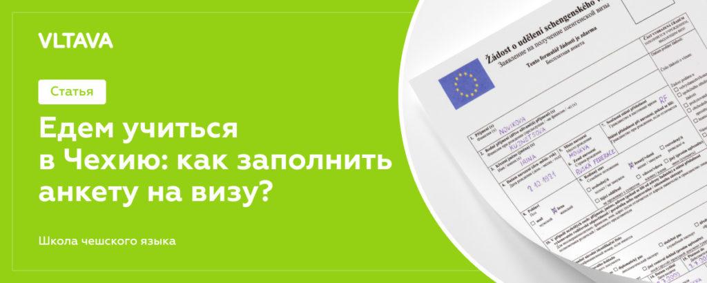 Едем учиться в Чехию: как заполнить анкету на визу?