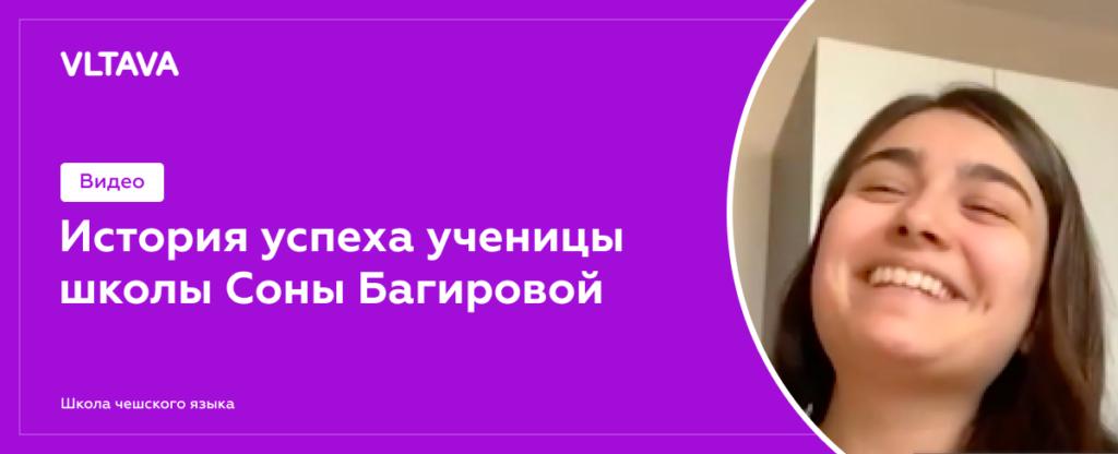 Ученица школы Сона Багирова делится своей историей успеха (видео)
