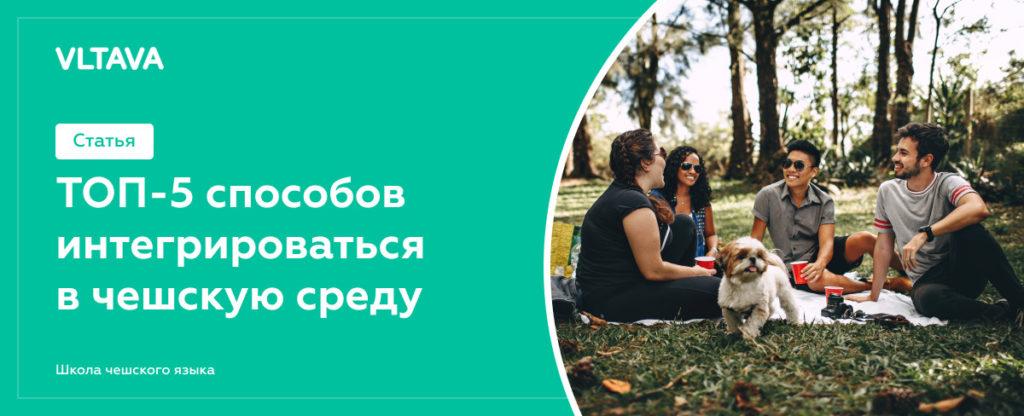 ТОП-5 способов интегрироваться в чешскую среду