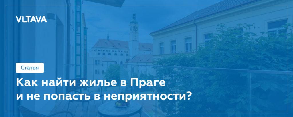Как найти жилье в Праге и не попасть в неприятности?
