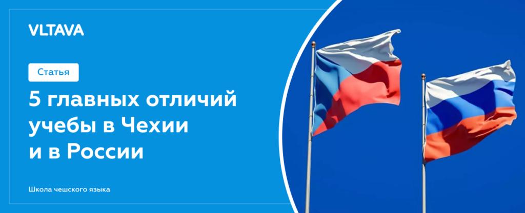 5 главных отличий учебы в Чехии и в России