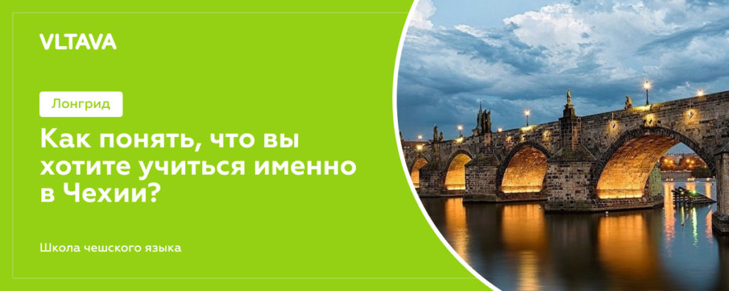 Как понять, что вы хотите учиться именно в Чехии?
