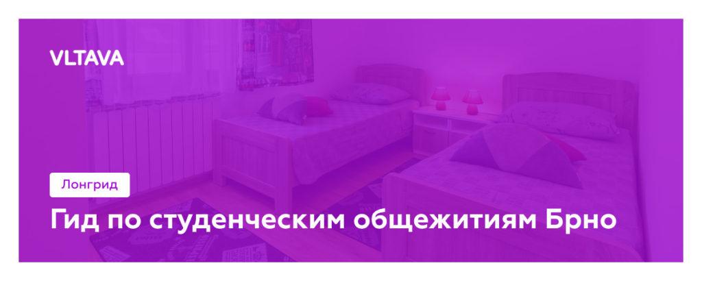 Гид по студенческим общежитиям Брно
