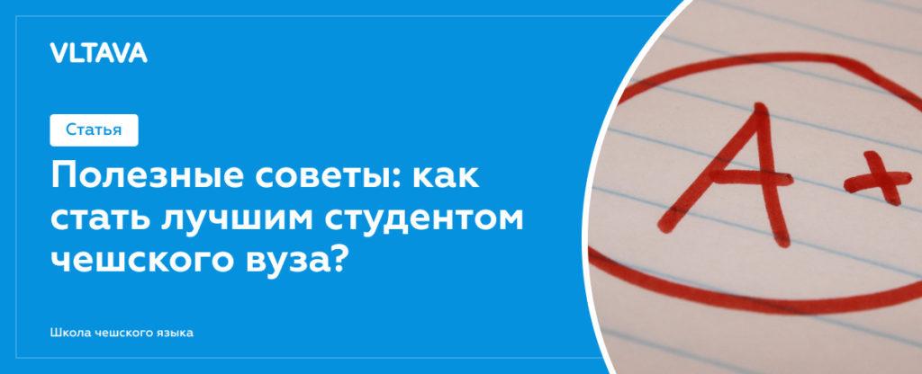 Полезные советы: как стать лучшим студентом чешского вуза?