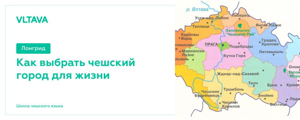 Как выбрать чешский город для жизни?