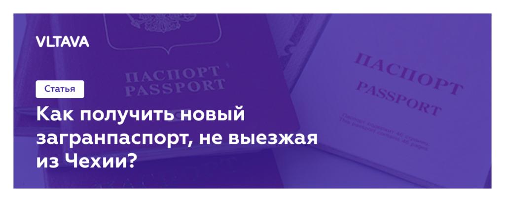 Как получить новый загранпаспорт, не выезжая из Чехии?