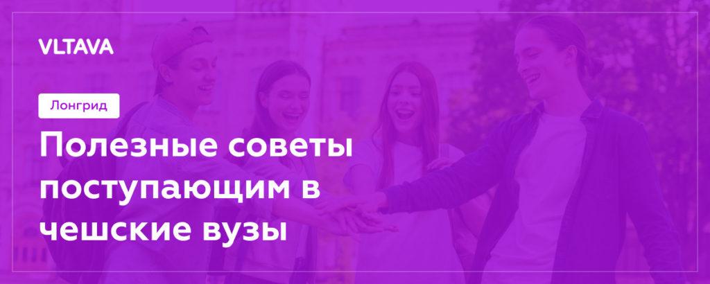 Полезные советы поступающим в чешские вузы